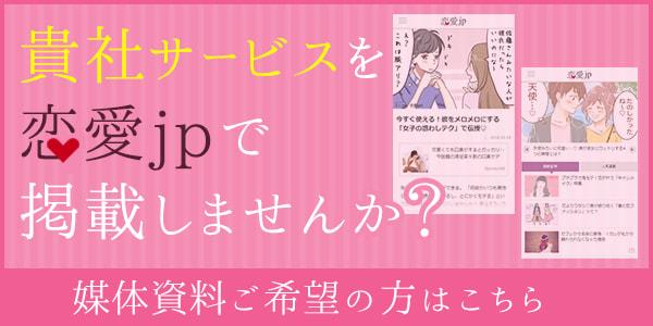 恋愛jp媒体ページ