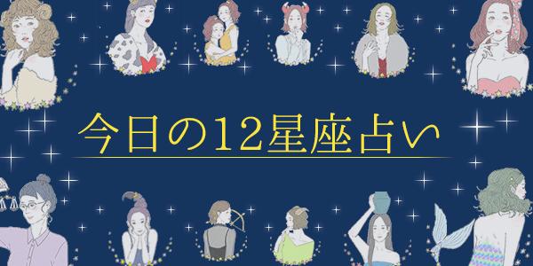 12星座占い
