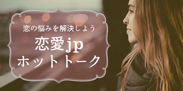 恋愛jpホットトーク