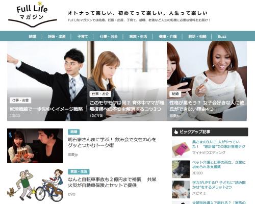 Yahoo! Full Lifeマガジン