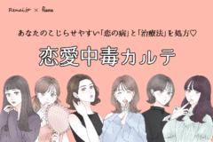 【新診断リリース第3弾♡】恋の病の症状と処方箋を診断!!『恋愛中毒カルテ♡』