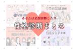 【大人気♡】恋愛jp「性格診断」まとめ5つ