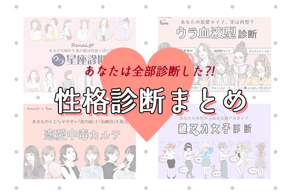 【大人気♡性格診断】LINEで出来る恋愛jp診断まとめ