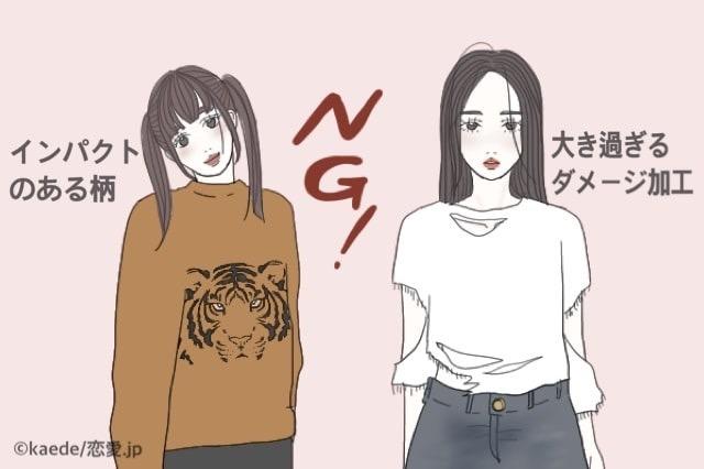 【マジ痛っ!】ダサいの気づいて!男が去ってく「NGファッション」