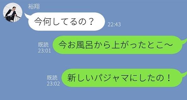 【いい夢が見れそうだぜ☆】男性をオトす「おやすみ前LINE」4つ