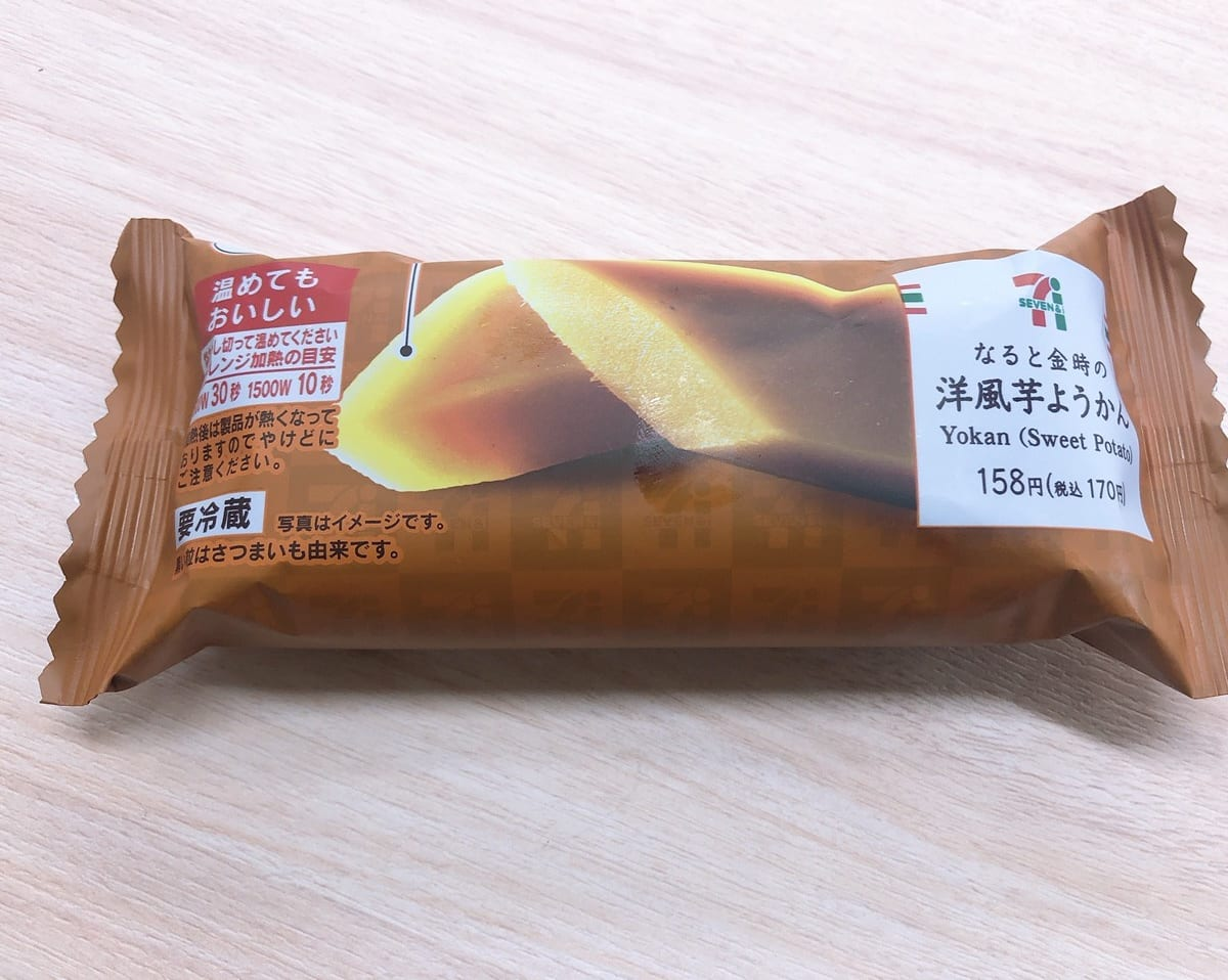 【セブンスイーツ】なると金時の洋風芋ようかんが生スイートポテトのように美味しい!