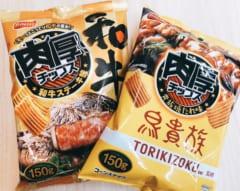 【肉厚チップス】和牛とトリキの食べ比べはどちらもビールが合う!