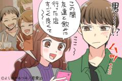 【恋の裏ワザ♡】モテ女子の「嫉妬」を上手に使うテクニックとは?