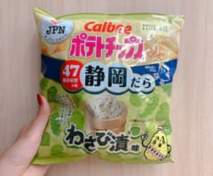 【ご当地ポテチ】静岡だらわさび漬け味を実食!