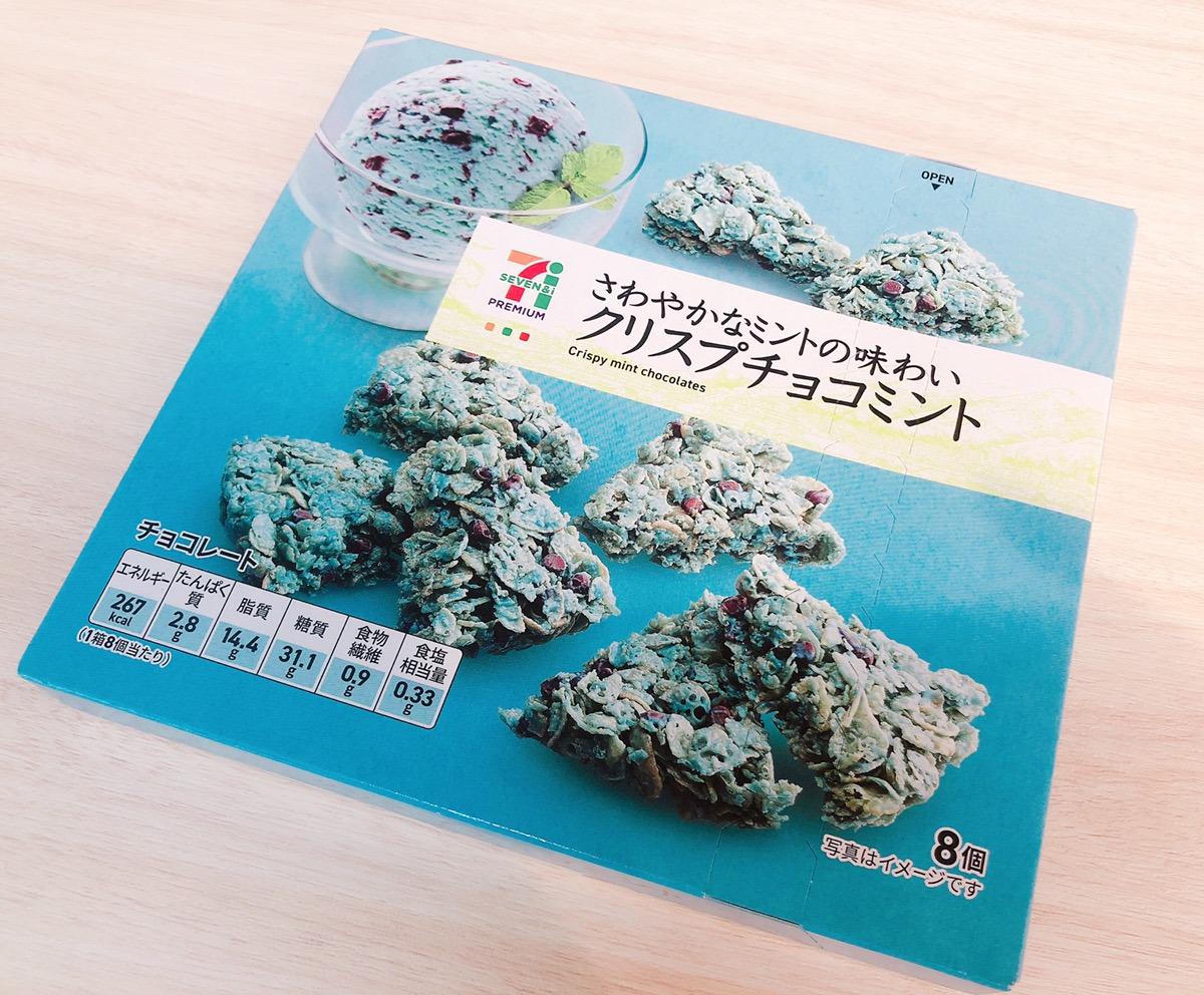 【セブンプレミアム】クリスプチョコミントが意外と食べやすくて美味!