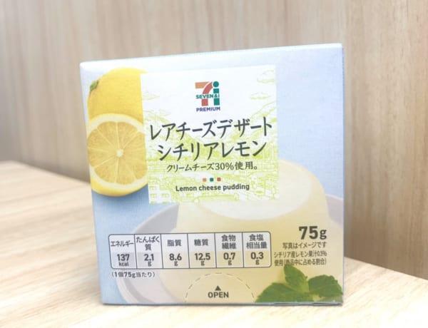 【セブンスイーツ】レアチーズデザートシチリアレモンがお買い得すぎる件