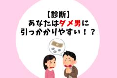 【診断】あなたはダメ男に引っかかりやすい?!