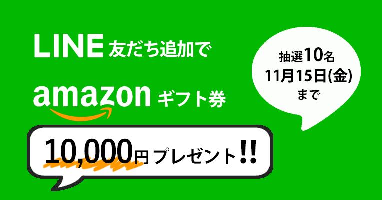 【11/15まで!】LINE友だち追加で10000円プレゼント!