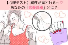 【心理テスト】異性が見とれる…♡あなたの「恋愛武器」とは?