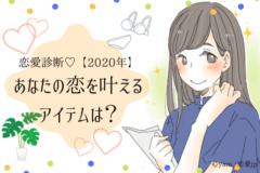 恋愛診断♡【2020年】あなたの恋を叶えるアイテムは?