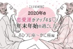 【12星座別】2020年の恋愛運がアップする♡年末年始の過ごし方(おひつじ座〜かに座)