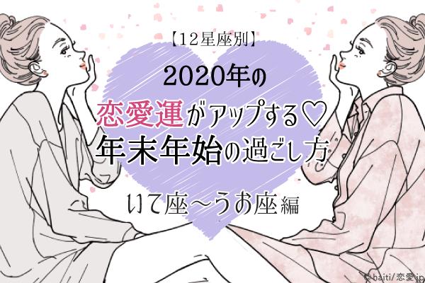 12星座2020年の恋愛運がアップする年末年始の過ごし方