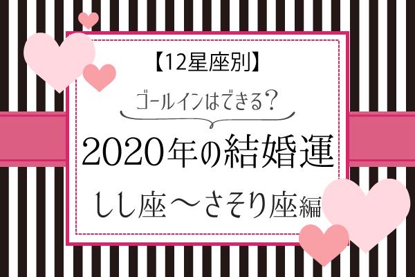 【12星座別】2020年の結婚運