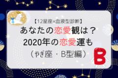 【12星座×血液型診断】あなたの恋愛観は?2020年の恋愛運も(やぎ座・B型編)