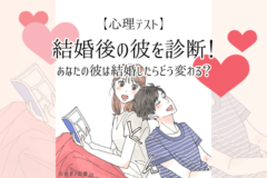 【恋愛診断♡】結婚後の彼を診断!あなたの彼は結婚したらどう変わる?