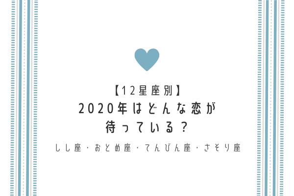 2020年の恋愛!【12星座別】あなたはどんな恋愛をする?(しし座〜さそり座)