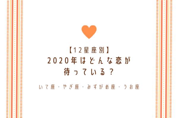 2020年の恋愛!【12星座別】あなたはどんな運勢?(いて座〜うお座)