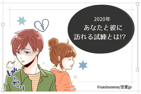 【2020年】あなたとパートナーに「待ち受けている試練」は?