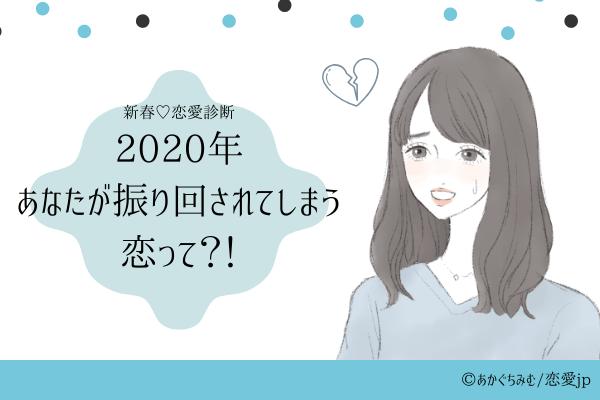 恋愛診断♡【2020年】あなたが振り回されてしまう恋って?