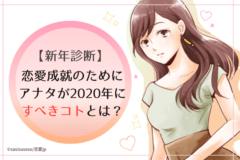 【診断】恋愛成就のために アナタが2020年にすべきコトとは?