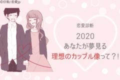 【恋愛診断♡】2020年!あなたの「理想とするカップル像」って?