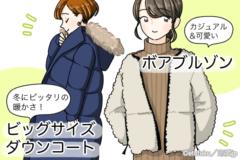 【最新】定番から攻めまで!「冬のイチオシコーデ」4選