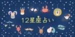 12星座占い~今日の運勢~