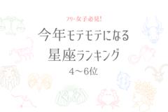 【フリー女子必見!】今年モテモテになる星座ランキング!4~6位