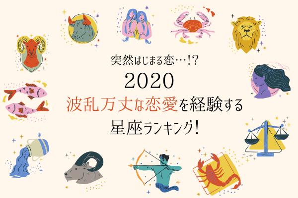 突然はじまる恋!?今年「波乱万丈な恋愛」を経験する星座ランキング!