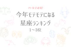 【フリー女子必見!】今年モテモテになる星座ランキング!1位は何座?