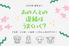 【干支占い】2020年はあの人と「復縁」できる?(さる・とり・いぬ・いのしし年編)