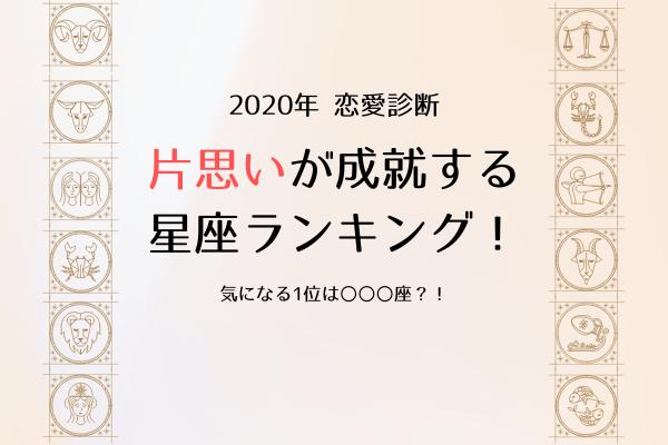 2020年 片思いが成就する星座ランキング!第1位は何座!?