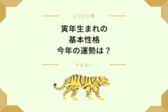【干支占い】寅年(とら)の基本性格・2020年の運勢は?