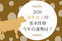 【干支占い】うし年の女子の基本性格・2020年の運勢は?