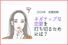 【診断】2020年「ネガティブな恋」を打ち切る方法は?