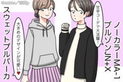男女ウケ抜群!【GU】でつくる「甘辛ファッション」4選