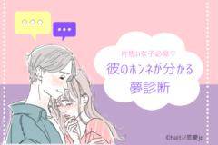 【片思い女子注目♡】「彼のホンネ」が分かる夢診断!