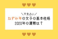 【干支占い】ねずみ年の女子の基本性格・2020年の運勢は?