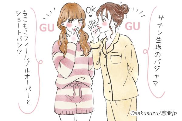 【GU】カラバリもデザインも可愛すぎ?「ゆったりパジャマ」4選
