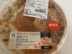 【セブン】濃厚チーズ!海老ソース!クオリティ神な「オマールソース仕立ての海老ドリア」