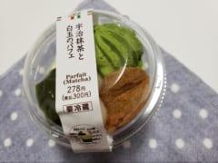 【セブン】和菓子の宝庫♡「宇治抹茶と白玉のパフェ」