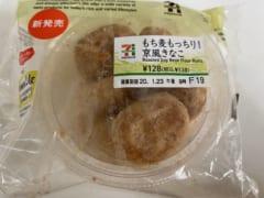 【セブン】ダイエットのお供に♡小腹が空いたら「もち麦もっちり!京風きなこ」でしょ!