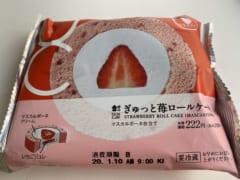 【ローソン】「ぎゅっと苺ロールケーキ」が甘酸っぱくてたまらん♡