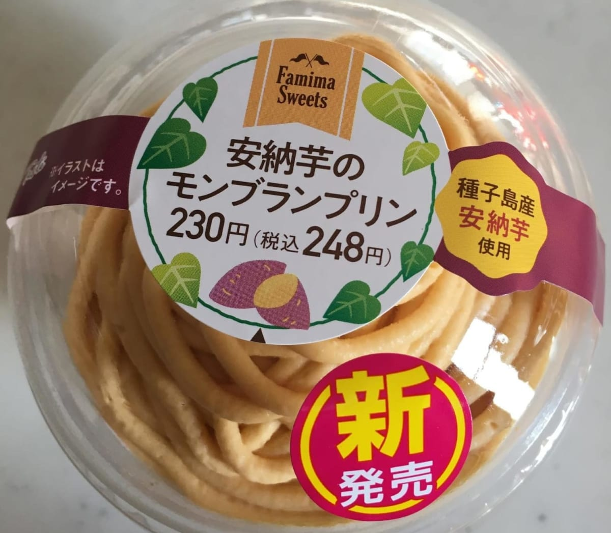 【ファミマスイーツ】ガツンとお芋!「安納芋のモンブラン」が想像超える芋味で激ウマ?