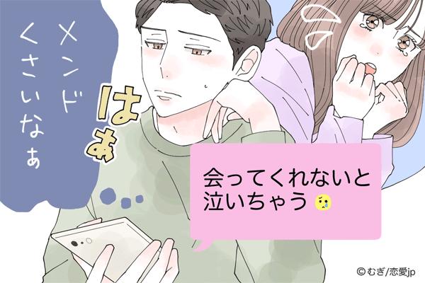 【メンヘラ選手権NO.1!】男性がイタイと思うLINEとは?